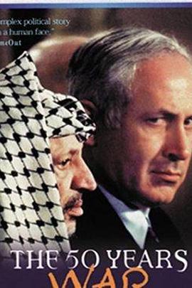 五十年战争:以色列和阿拉伯人