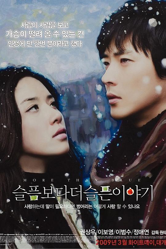 比悲伤更悲伤的故事韩国版