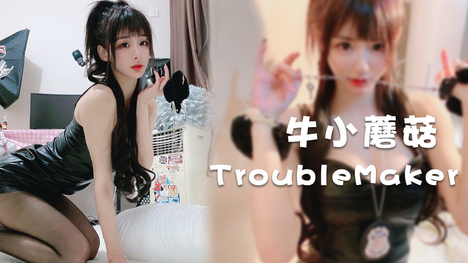 【牛小蘑菇】以前叫人家小甜甜,现在叫人家牛夫人--TroubleMaker韩舞