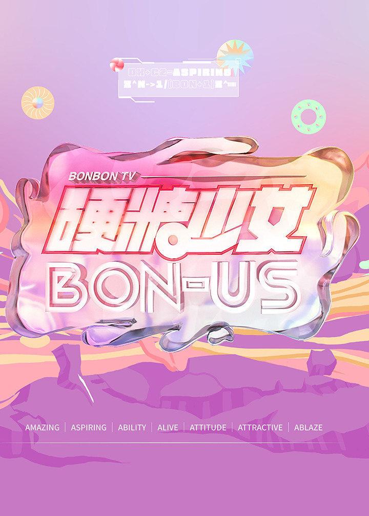 硬糖少女BON-US2020