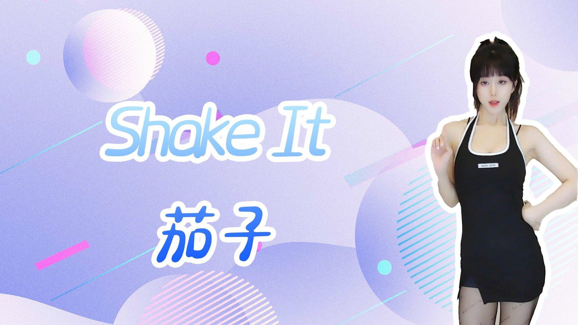 【茄子】ShakeIt