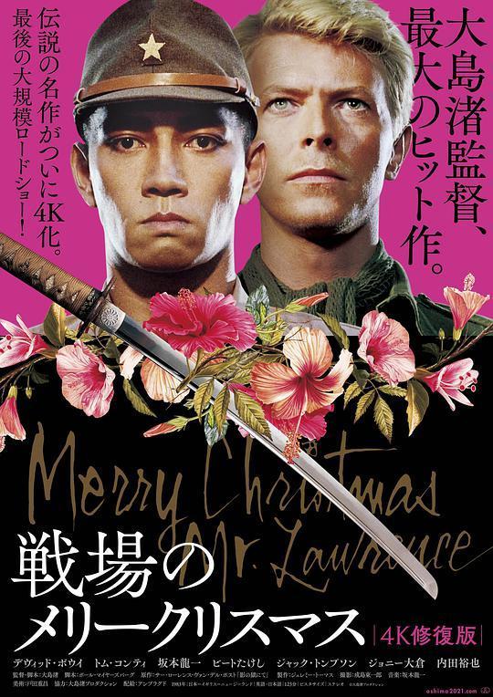 战场上的快乐圣诞
