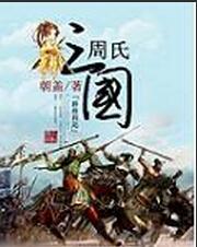 周氏三国TXT全集下载