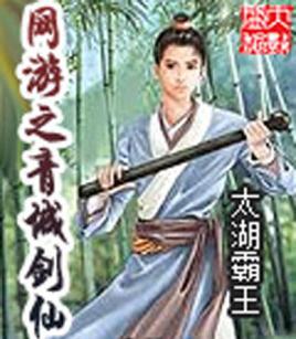 网游之青城剑仙
