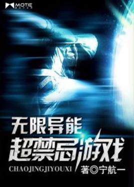 无限异能:超禁忌游戏TXT全集下载