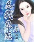 总裁孽恋TXT全集下载
