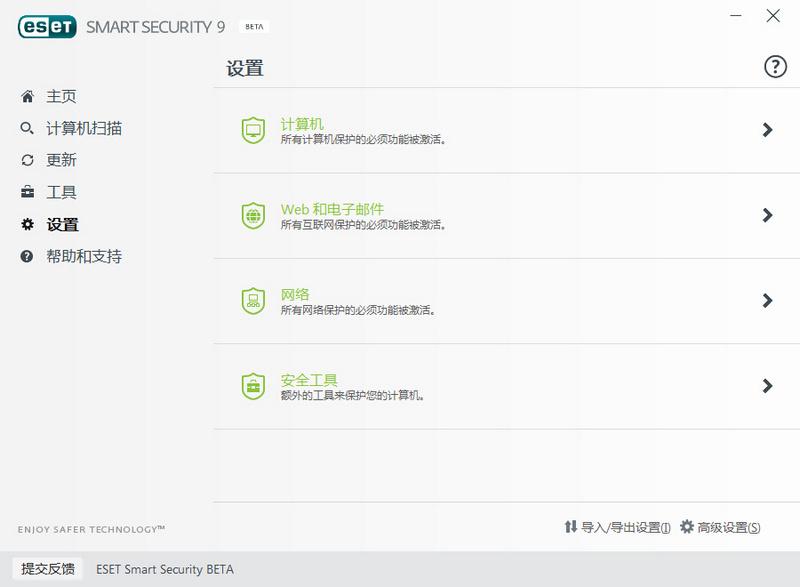 ESET下载 ESET NOD32 v10.0.106 Beta 汉化特别版下载的照片 - 4