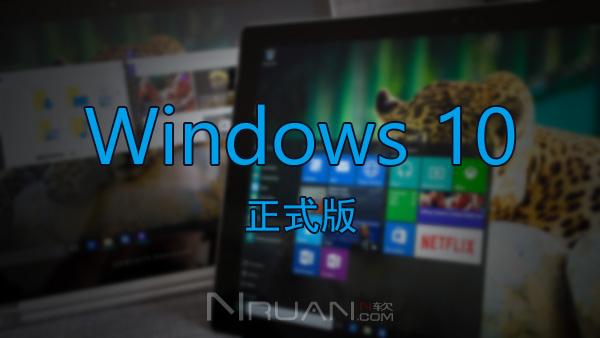 Windows10正式版系统喜讯:居然这么快!的照片