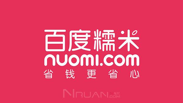 """百度CEO李彦宏宣布百度糯米""""会员+""""O2O生态战略的照片 - 2"""