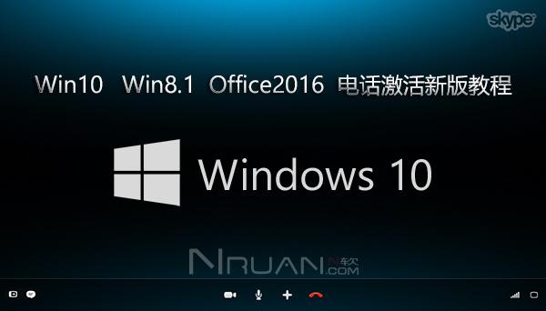 Windows10 Win10/8.1 Office2016/2013 电话激活教程