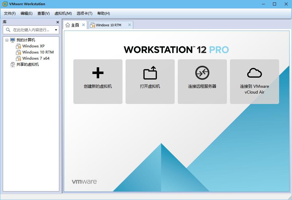 VMware Workstation Pro 12 正式版的照片 - 3