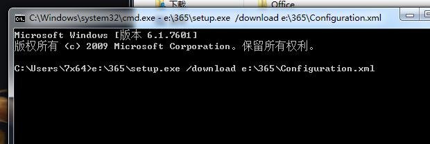Office365完整离线安装包下载及自定义安装教程的照片 - 4