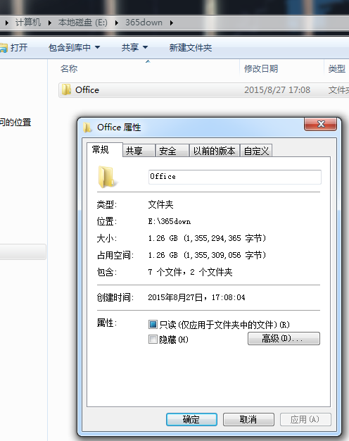 Office365完整离线安装包下载及自定义安装教程的照片 - 7