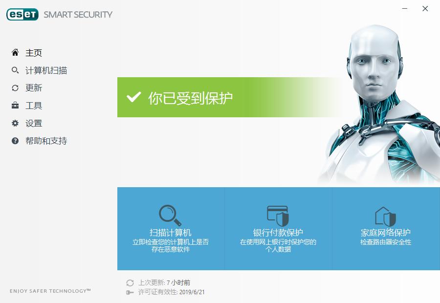 ESET下载 ESET NOD32 v10 官方中文正式版下载的照片 - 2