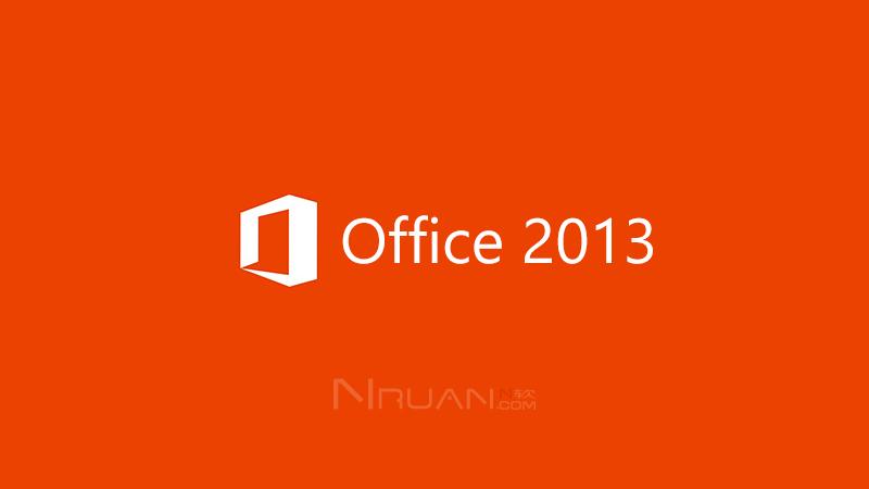 Office 2013 官方版下载