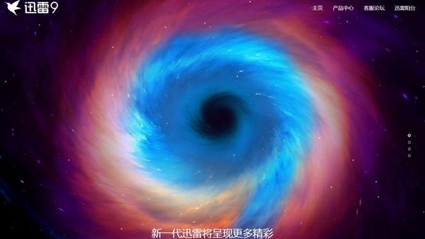 """迅雷9.1.40正式发布:新增""""打开标记"""""""