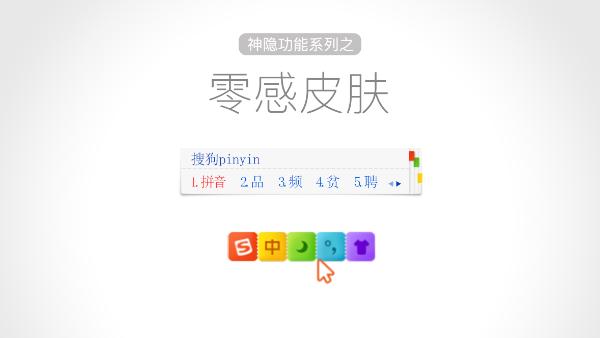 """搜狗输入法""""神隐功能""""上线的照片 - 1"""