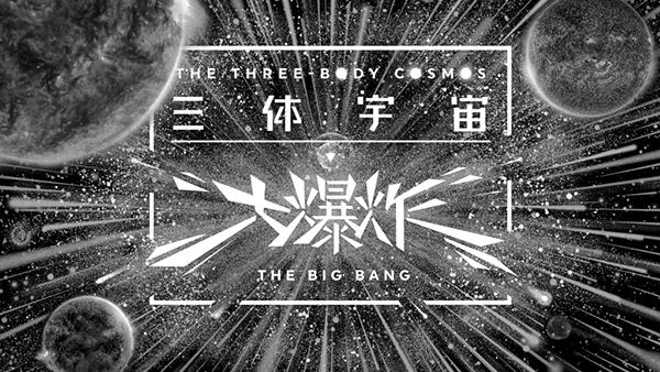刘慈欣亲启:三体宇宙正式诞生的照片 - 1