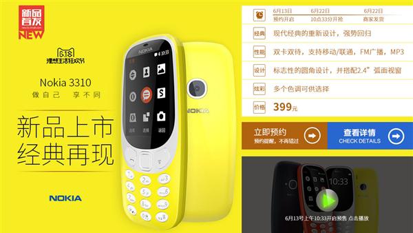 诺基亚3310复刻版正式开售:399元/续航1个月的照片 - 1