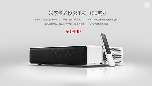 小米生态链旗舰新品发布:米家激光电视,售价9999元的照片 - 1