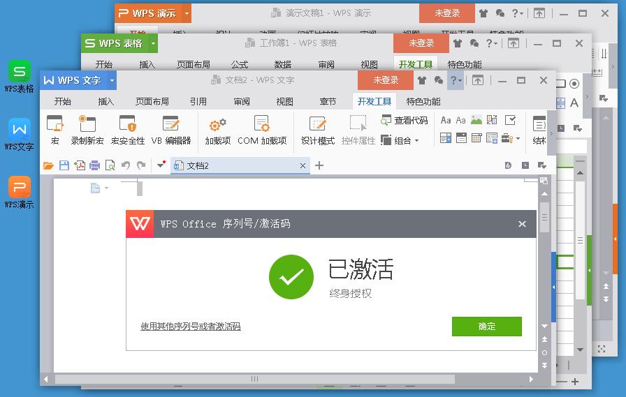 WPS Office 2016 v10.8.2.6613 最新专业增强版的照片 - 2