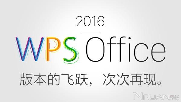 WPS Office 2016 v10.8.2.6613 最新专业增强版