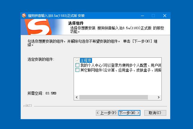 搜狗输入法 v9.0 最新去广告精简版的照片 - 2