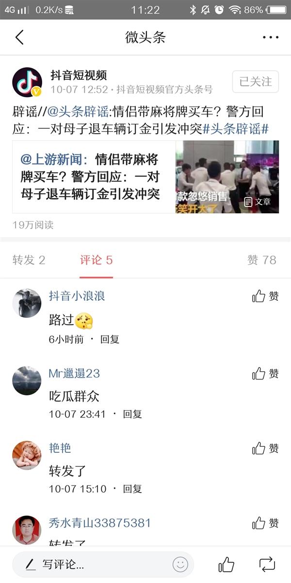 """情侣4S店用麻将""""八万""""购车被围殴?抖音辟谣的照片 - 2"""