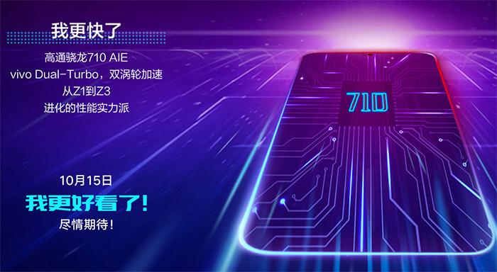 vivo性价比手机Z3用上骁龙710:支持Dual Turbo,性能实力派的照片 - 1