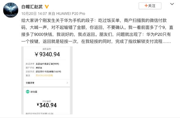 华为P20 Pro易误操作 有用户微信指纹支付多付9000的照片 - 2