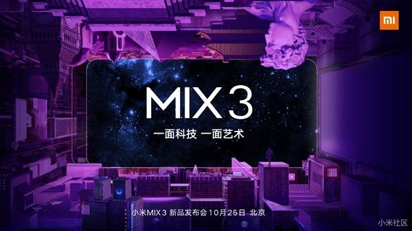 小米MIX 3全渠道开启预约:10月25日发布的照片 - 1