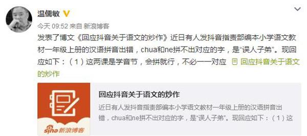 有人发抖音称小学语文教材拼音出错 部编本总主编温儒敏回应的照片 - 2