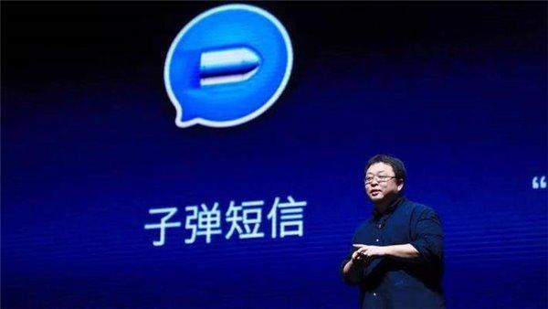 子弹短信上线以来最大更新将发布:1月15日罗永浩主讲的照片 - 1