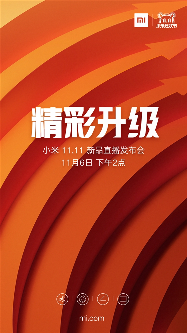 小米11月6日发新机:前后四摄红米Note 6的照片 - 2