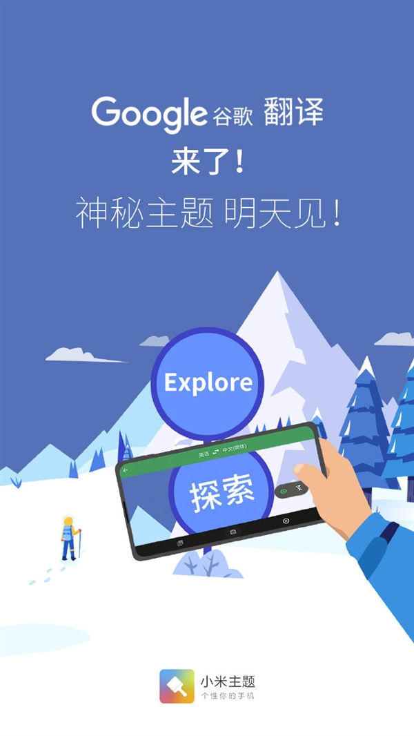 与谷歌翻译官方合作:小米全新翻译锁屏将上线的照片 - 2