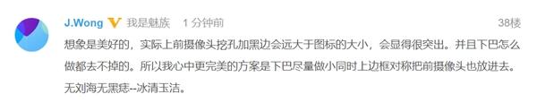 黄章谈挖孔屏:无刘海无黑痣才是更完美方案的照片 - 2