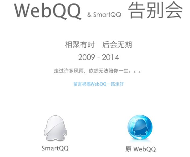 webQQ走到终点:2019年1月1日起停止服务的照片 - 3