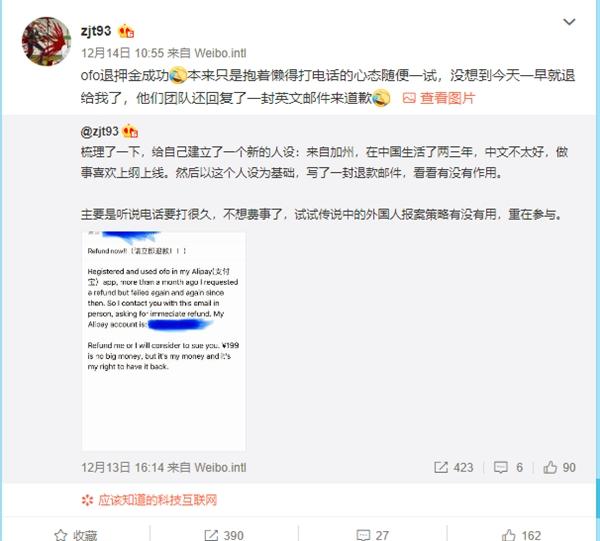 网友曝假装外国人给ofo用英文写信成功退押金 获道歉的照片 - 2