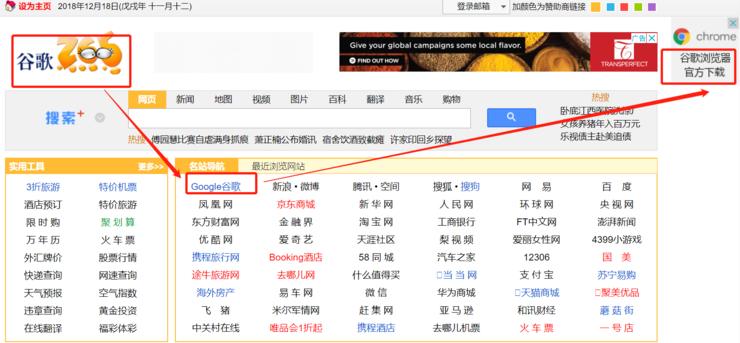 """Google中国版搜索引擎被内部""""毙了""""的照片 - 3"""