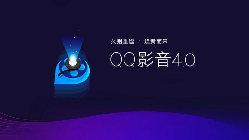 QQ影音4.0官方最新正式版