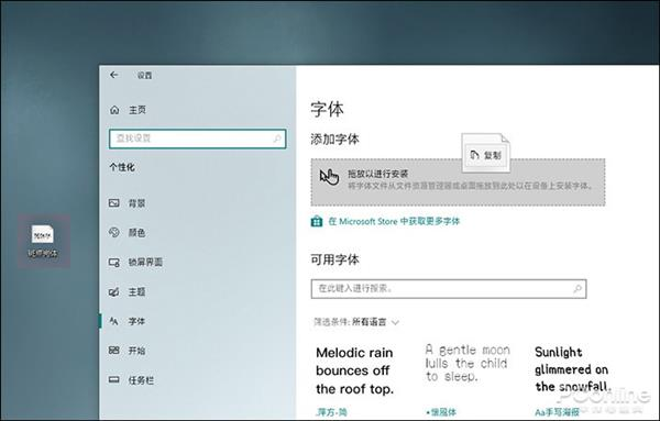 Win10 19H1新功能设置界面直接安装字体的照片 - 3