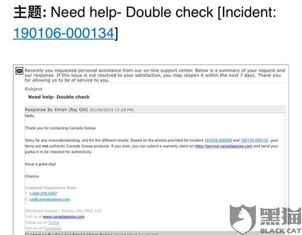 网易考拉售假质疑后续:加拿大鹅二次邮件回复为假货的照片 - 2