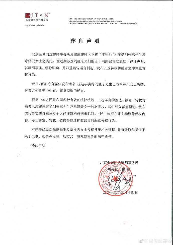 刘强东与章泽天离婚? 京东:蓄意捏造 追究法律责任的照片 - 3