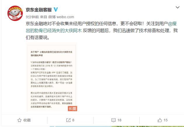京东金融否认App收集隐私:不上传 已下线功能的照片 - 2