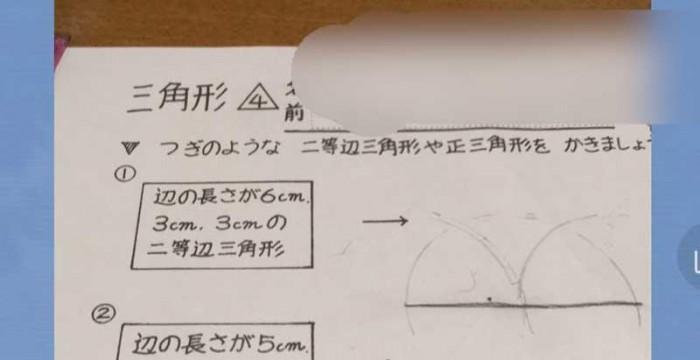 """日本一小学数学题""""真难"""" 网友:我也不会做的照片"""