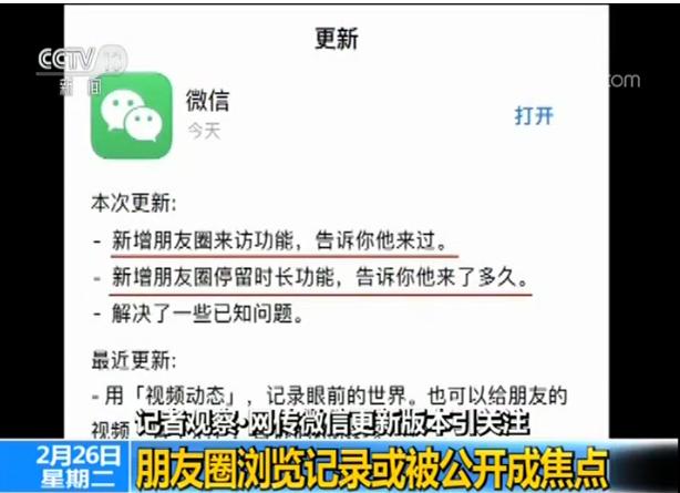微信更新版本引关注 朋友圈浏览记录或被公开成焦点的照片 - 1