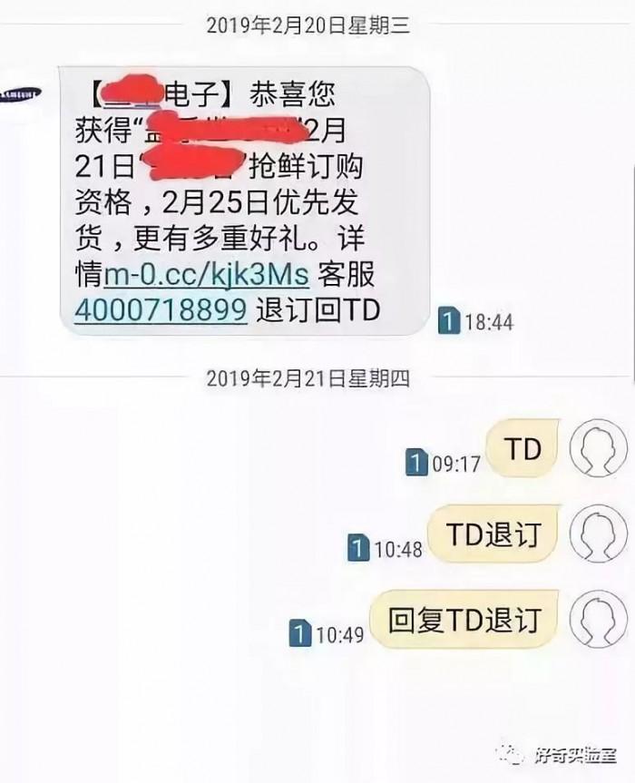 """""""回复TD退订""""的垃圾短信 到底要不要回?别上当了的照片 - 3"""