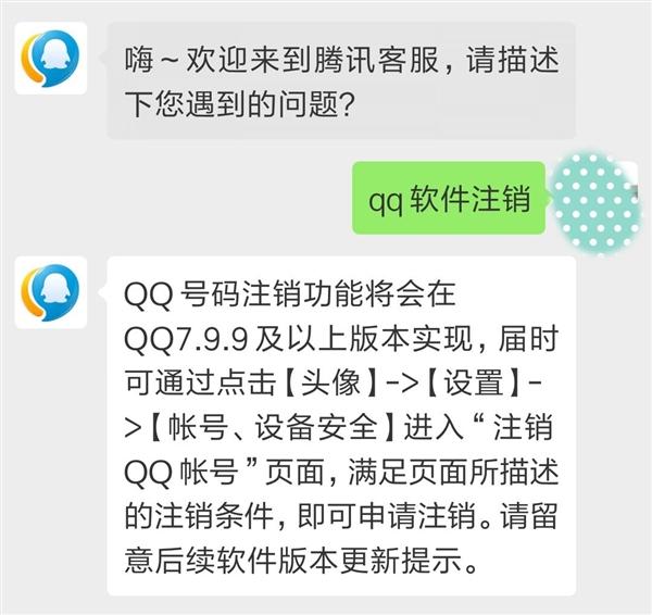 腾讯:手机QQ v7.9.9版本将上线QQ号注销功能的照片 - 2