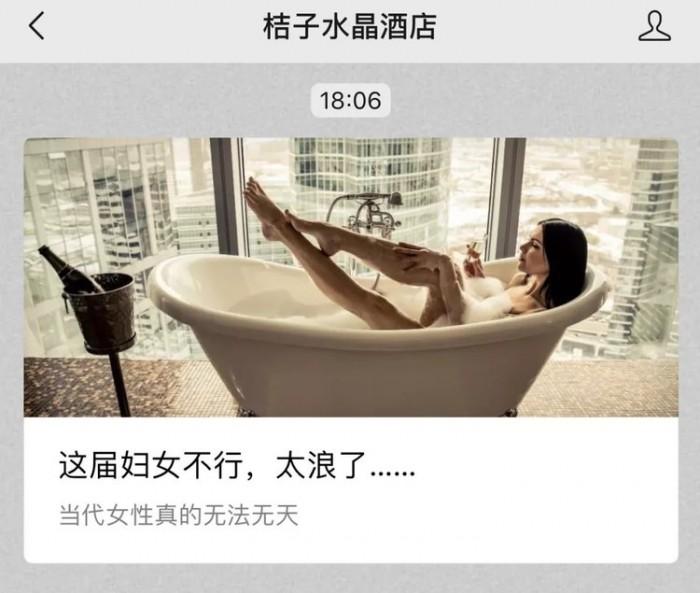 华住集团为旗下桔子水晶酒店低俗营销推送道歉的照片 - 1