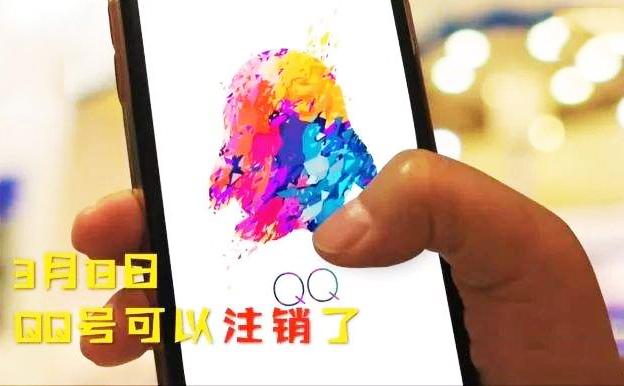 QQ注销功能上线!手把手教你注销QQ及微信账号的照片 - 1
